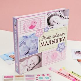 """Фотокнига с наклейками """"Наша любимая малышка"""", 35 листов, 26 х 26 см"""