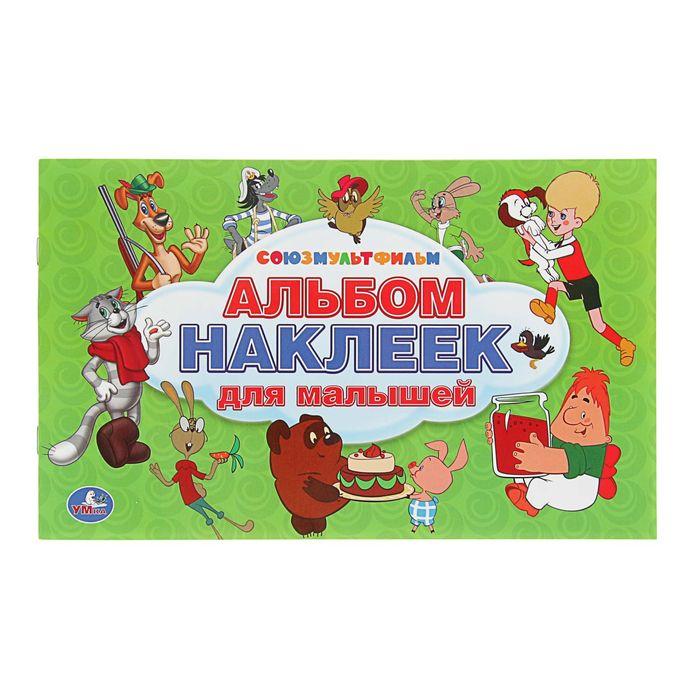 Альбом наклеек для малышей «Союзмультфильм», 100 крупных наклеек