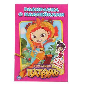 Раскраска с наклейками «Сказочный патруль», 16 наклеек