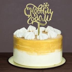 """Топпер в торт """"С Новым Годом"""""""
