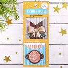Конверты для скрапбукинга в наборе «Зимние радости», 6 × 15 см