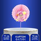 Украшение для торта «1 годик», малышка, р-р 15см