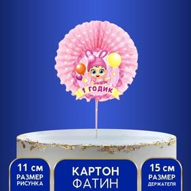 """Украшение для торта """"1 годик""""малышка р-р 15см"""