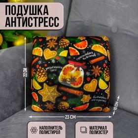 Подушка-антистресс «Пожелания», новогодняя, вкусняшки