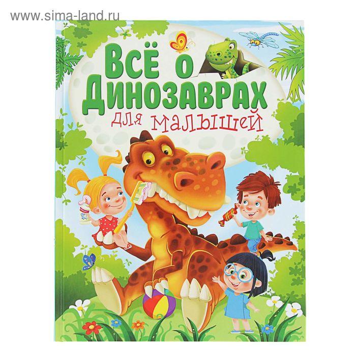 Всё о динозаврах для малышей