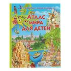 Атлас мира для детей. Моя первая энциклопедия