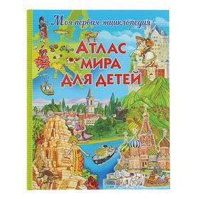 Атлас мира для детей. Моя первая энциклопедия Ош