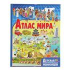 Атлас мира. Детская иллюстрированная энциклопедия
