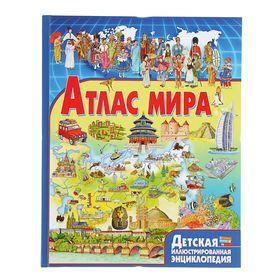 Атлас мира. Детская иллюстрированная энциклопедия Ош