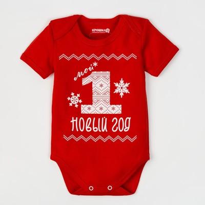 """Боди детское """"Первый новый год"""", рост 74-80 см, 9-12 мес(26 р-р), 100% хл, интерлок"""