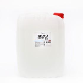 Перекись водорода 3%, дезинфицирующее средство, 10 л