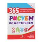 365 развивающих заданий для подготовки к школе. Рисуем по клеточкам. Автор: Белых В.А.
