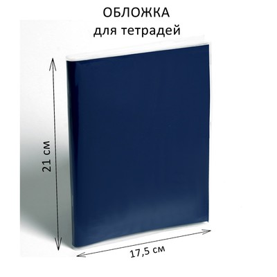 Обложка ПП 210 х 345 мм, 30 мкм, для тетрадей и дневников