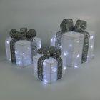 """Фигура ткань. """"Подарки"""" Кубы серебряные 15х20х25 см, 60 LED, с конр. 8р.,220V БЕЛЫЙ"""