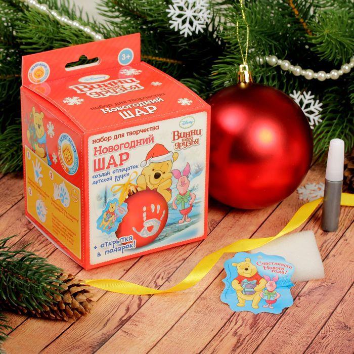 """Новогодний ёлочный шар """"Отпечаток детской ручки"""" Медвежонок Винни и его друзья, красный"""