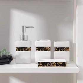 Набор аксессуаров для ванной комнаты «Подсолнух», 4 предмета (дозатор 350 мл, мыльница, 2 стакана)
