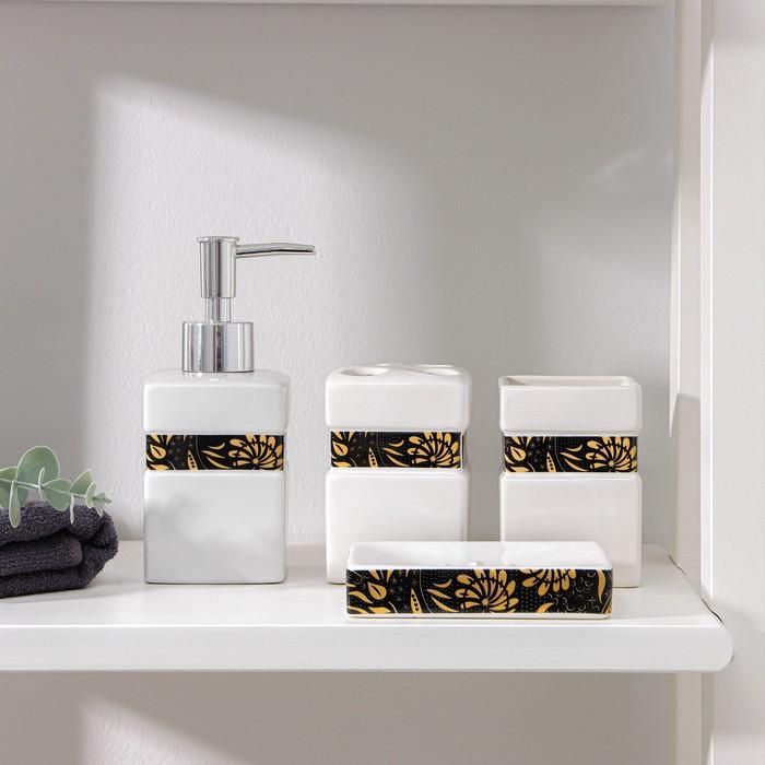 """Набор аксессуаров для ванной комнаты, 4 предмета """"Ромбы"""""""