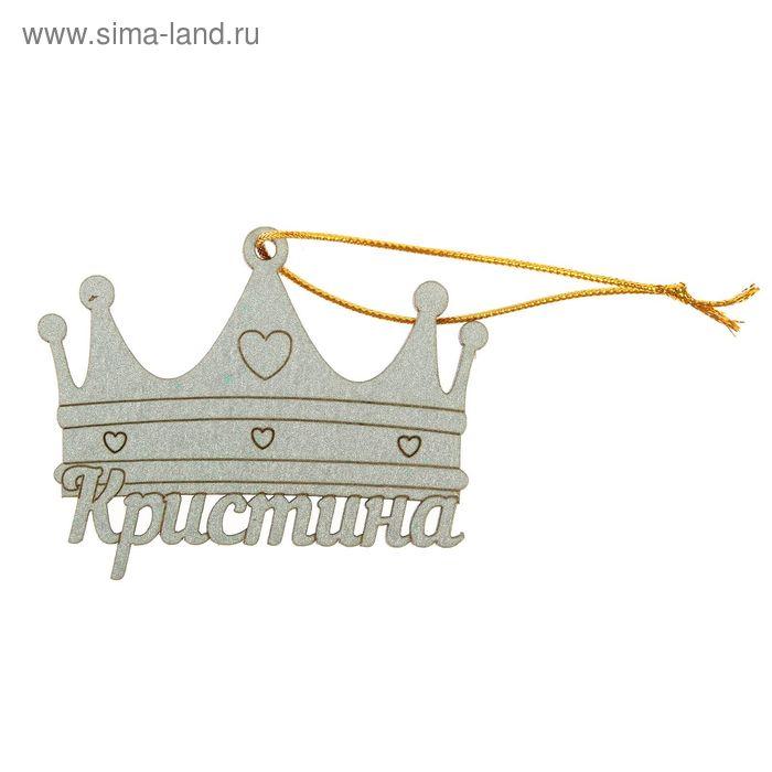 Подвеска Кристина корона серебро