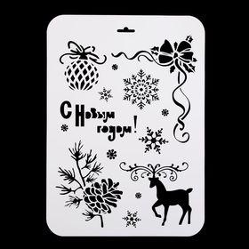 "Трафарет пластик ""С оленем"" 22х31 см (НГП-14)"