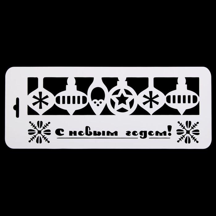 """Трафарет бордюрный """"Елочные украшения"""" пластик, 10х25 см (НГб-09)"""
