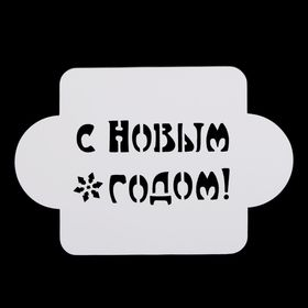 Трафарет пластик 'С Новым Годом!' 10х10 см (МДНГ-05) Ош