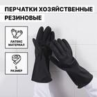Перчатки защитные химически стойкие, латекс 55 гр, размер L, цвет чёрный