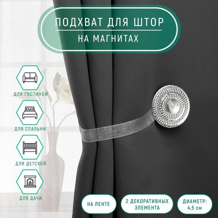Подхват для штор «Блестящий круг», d = 5,5 см, цвет белый