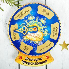 """Магнит """"Новогодняя рулетка"""", МИКС"""