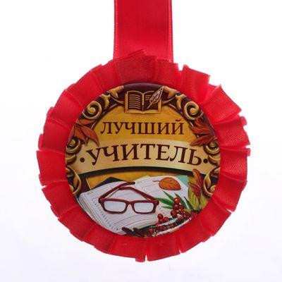 """Медаль розетка """"Лучший учитель """""""