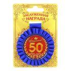 """Медаль розетка """"С юбилеем! 50 лет"""""""