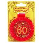 """Медаль розетка """"С Юбилеем! 60 лет"""""""