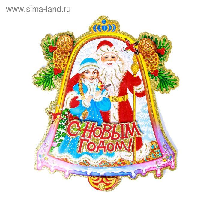 """Плакат """"Дед Мороз и снегурочка"""" колокольчик 32*40 см"""