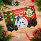 """Гравюра-загадка """"Открой подарки зайчику"""", полноцветное основание, 15 х 21 см"""