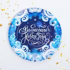 "Plate paper ""happy New year"" Blizzard (18 cm)"