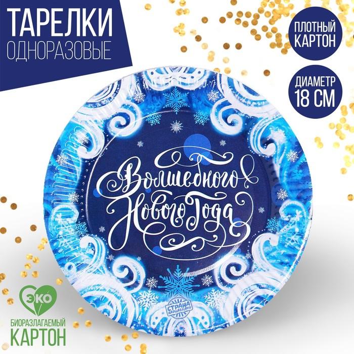 """Тарелка бумажная """"С Новым годом"""" вьюга (18 см)"""