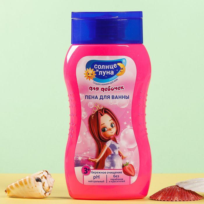"""Пена для ванн детская """"Солне и Луна"""" для девочек Принцесса,200 мл"""