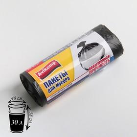 Мешки для мусора повышенной прочности Avikomp, 30 л, ПНД, толщина 10 мкм, 20 шт, цвет чёрный