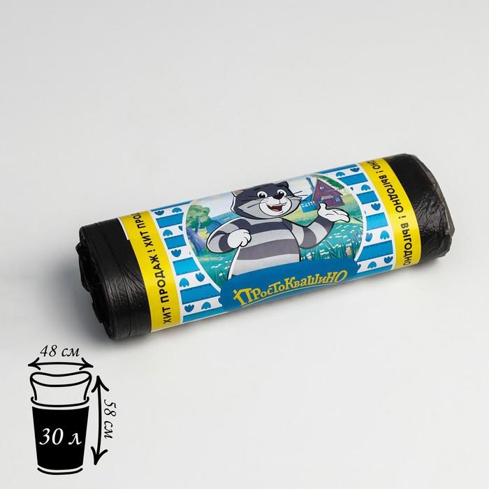 """Мешки для мусора 30 л """"Эконом"""", ПНД, толщина 7 мкм, 20 шт, цвет чёрный - фото 1692218"""