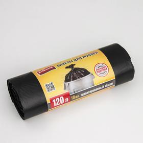 Мешки для мусора хозяйственные Avikomp «Эконом», 120 л, ПВД, толщина 29 мкм, 10 шт, цвет чёрный