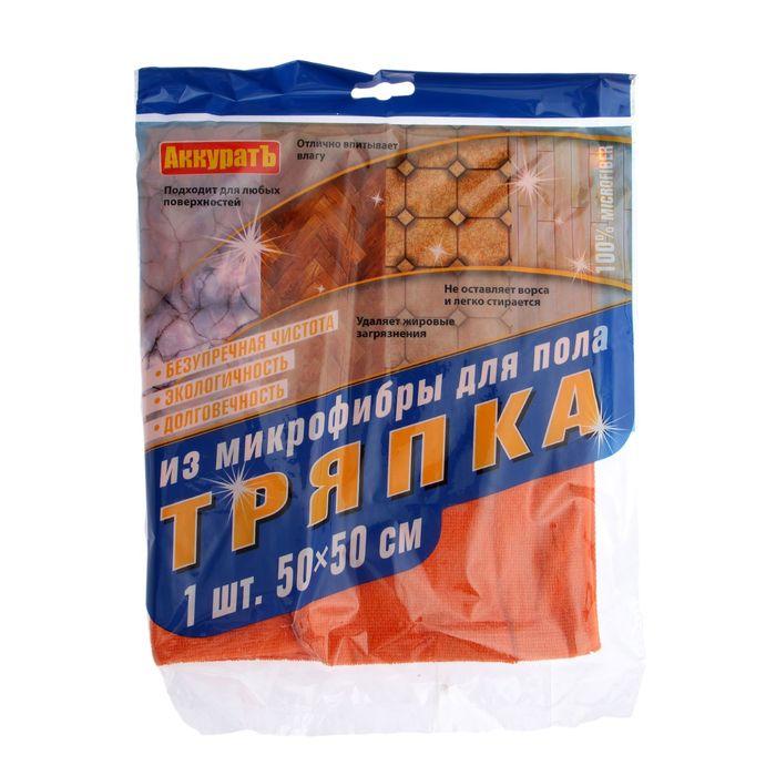 Тряпка из микрофибры для пола 50×50 см, 1 шт, цвет оранжевый