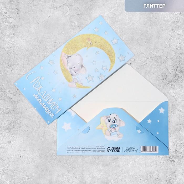 Животными, открытки конверты для ребенка