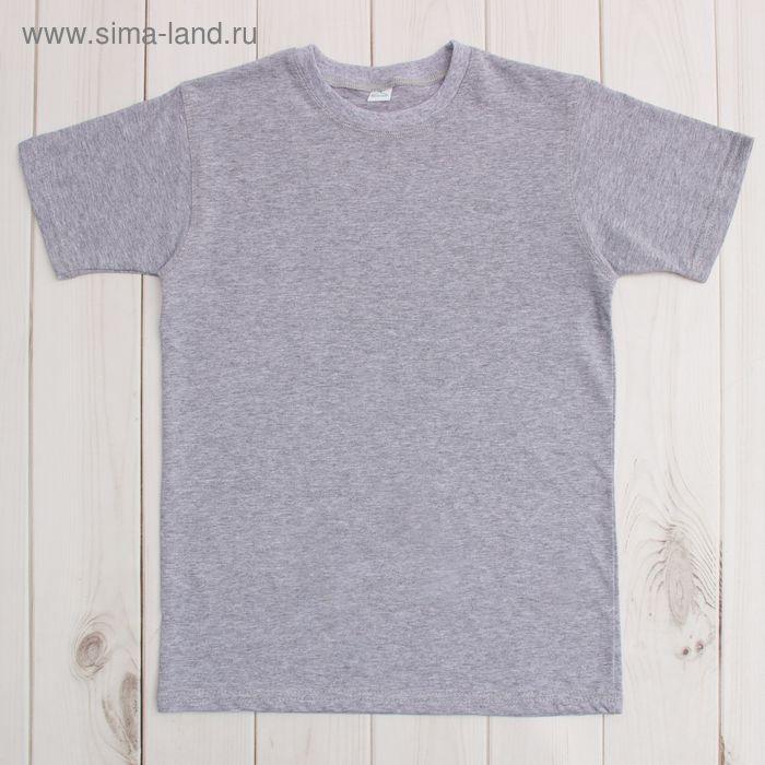 Футболка для мальчика, рост 98 см, цвет серый (арт. 35-16)
