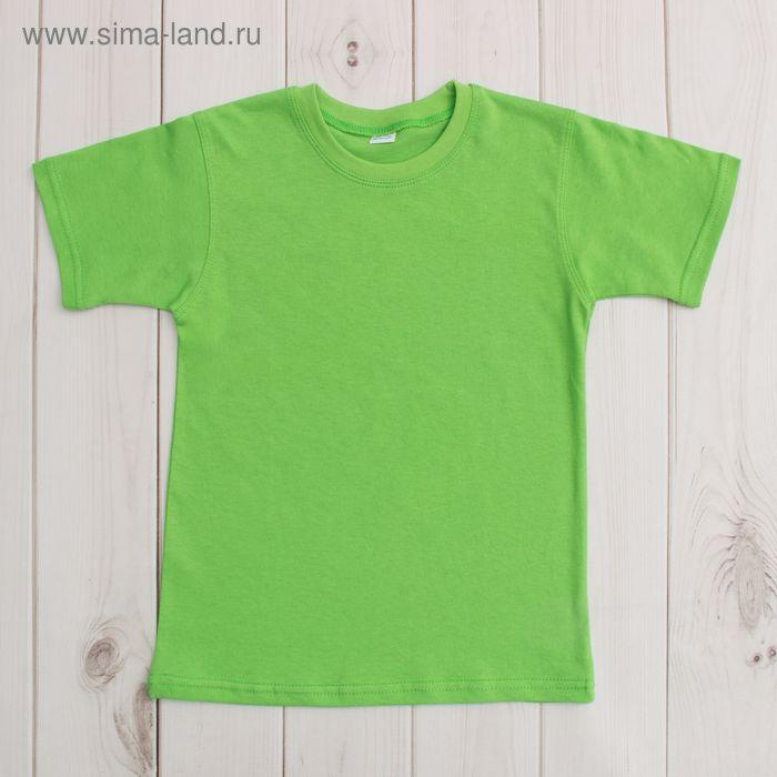 Футболка для мальчика, рост 134 см, цвет зелёный (арт. 35-16)