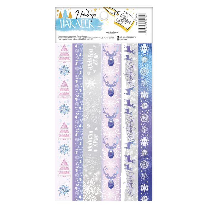 Наклейка‒тесьма «Волшебная зима», 10,5 х 21 см