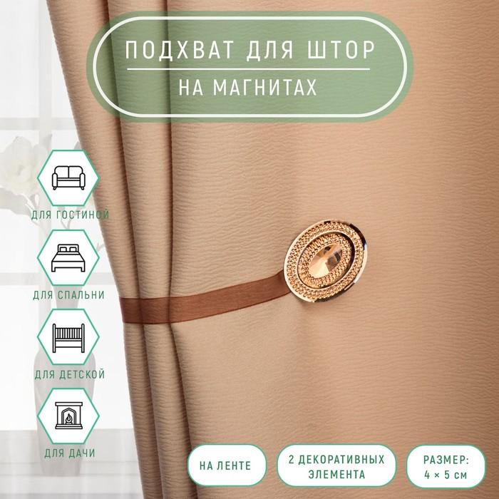 Подхват для штор «Блестящий овал», 4 × 5 см, цвет коричневый