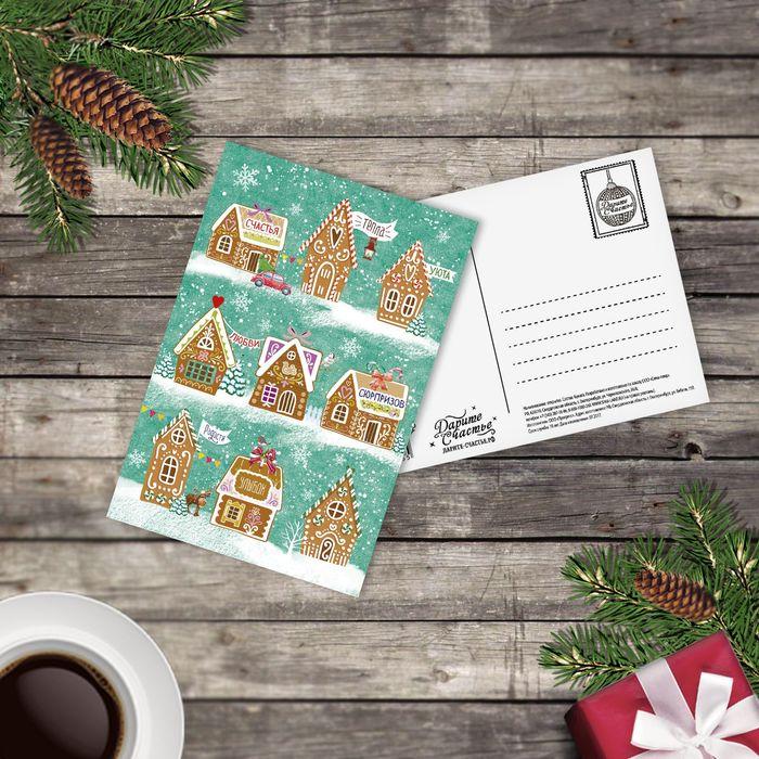 Перми, почтовые открытки с домиком