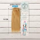 """Волосы - тресс для кукол """"Прямые"""" длина волос 15 см, ширина 100 см, цвет № 15"""