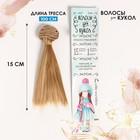 """Волосы - тресс для кукол """"Прямые"""" длина волос 15 см, ширина 100 см, цвет № 26"""