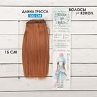 """Волосы - тресс для кукол """"Прямые"""" длина волос 15 см, ширина 100 см, цвет № 30"""