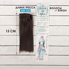 """Волосы - тресс для кукол """"Прямые"""" длина волос 15 см, ширина 100 см, цвет № 4А"""